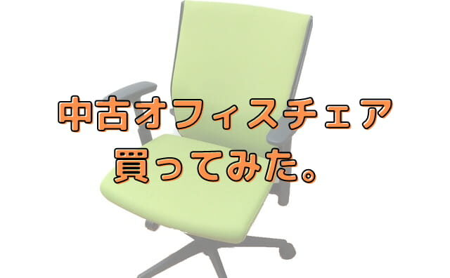オフィスバスターズで中古オフィスチェア(オカムラエスクード)を買ってみた!