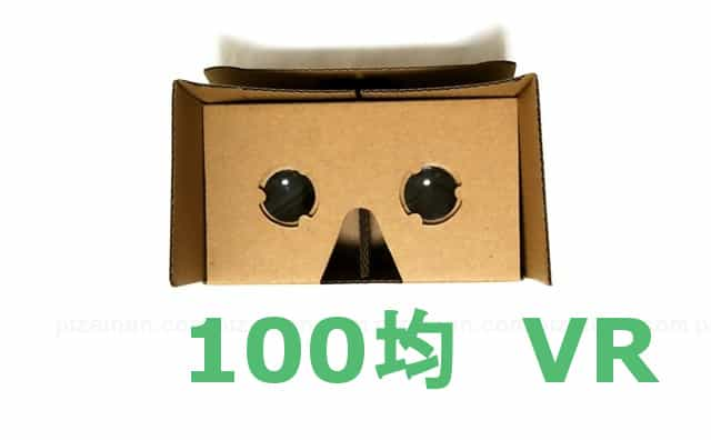 100yen-seria-vr-goggles-ibg