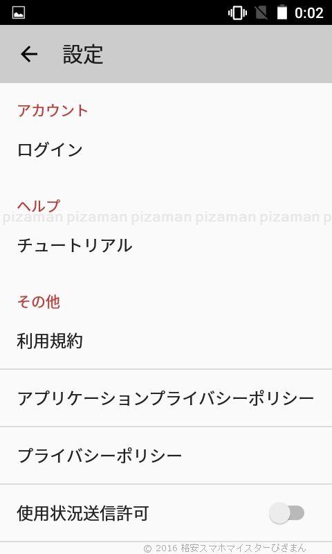 f:id:piza-man:20161125150951j:plain