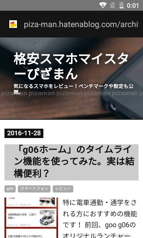 f:id:piza-man:20161129144124j:plain