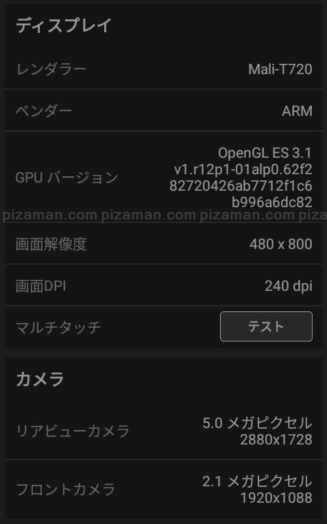 f:id:piza-man:20170814212846j:plain