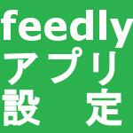 feedly-app