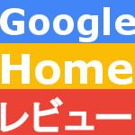 googlehome-pizaman-com-ich