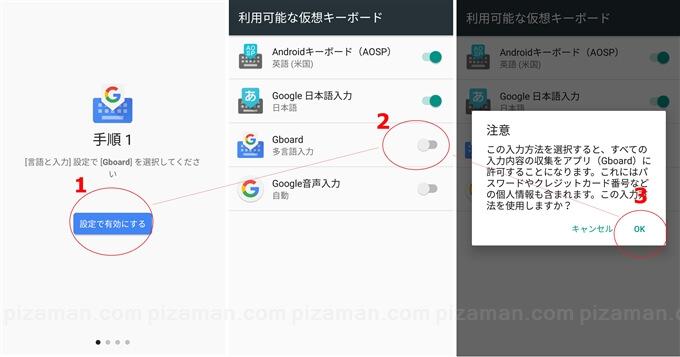 日本語入力をGoogle製アプリ「Gboard」に乗り換えたら予想外に