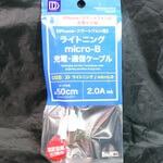 100yen-daiso-lightning-micro-b-2a