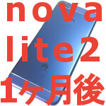 novalite2-figla1-one-month