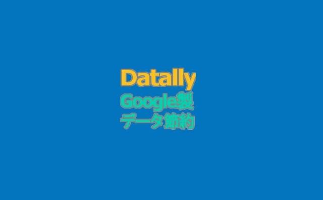 google-datally-app-review-ibg