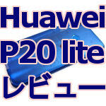 huawei-p20-lite-ane-lx2j-aututu