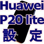 p20lite-ane-lx2j-six-settings