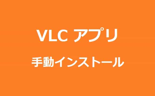 manual-installation-vlc-for-android-ibg