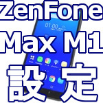 zenfone-max-m1-zb555kl-five-settings