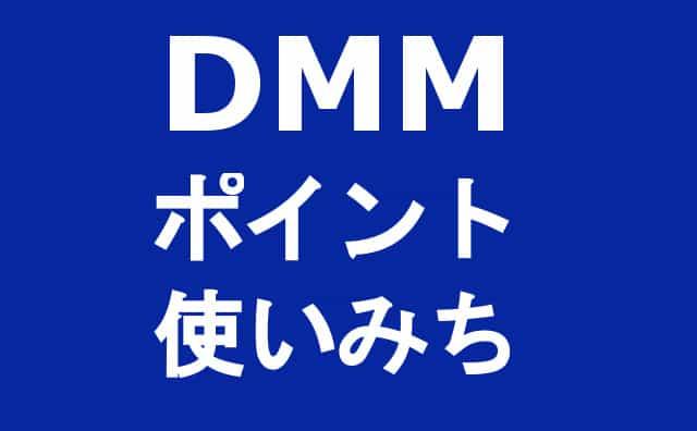 dmm-point-use-mono-ibg