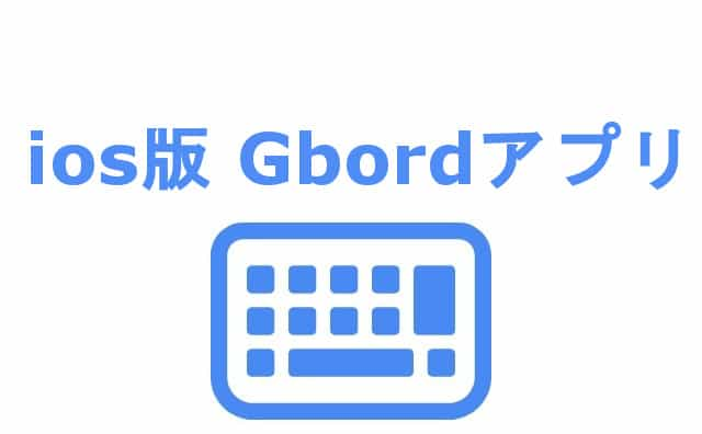 iphone-ios-gboard-app-settings-ibg