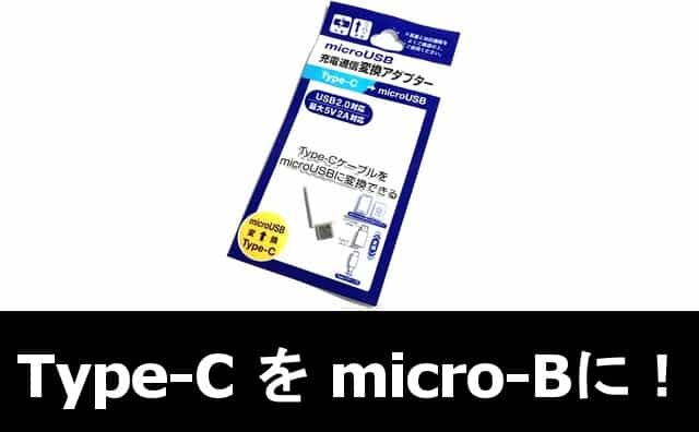 100yen-seria-typeb-adapter-at-adcm01