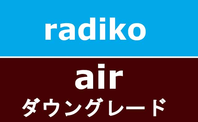 radiko-air-downgrade-201904-ibg
