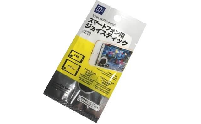 100yen-daiso-mobile-joystick-no760-ibg