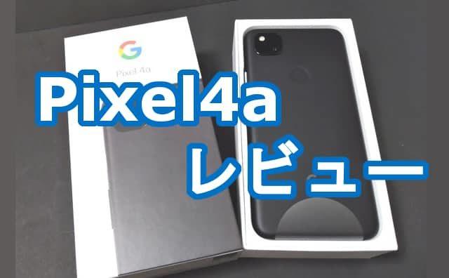 Pixel4aレビュー AnTuTu 3DMark
