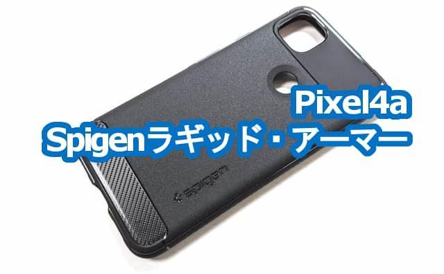 Pixel4a Spigenラギッドアーマー レビュー