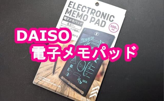 100均ダイソー 電子メモパッド 500円