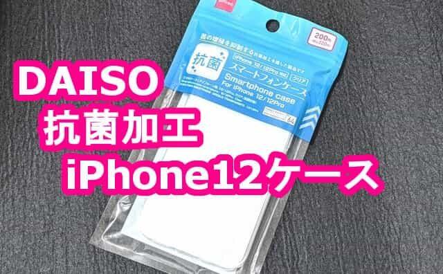 100均ダイソー 抗菌 iPhone12 TPUケース