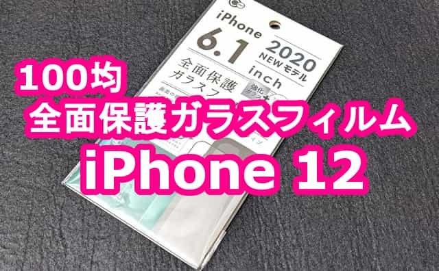 100均 iPhone12 ガラスフィルム 全面保護
