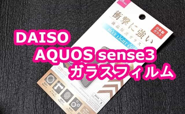100均ダイソー AQUOS sense3 ガラスフィルム