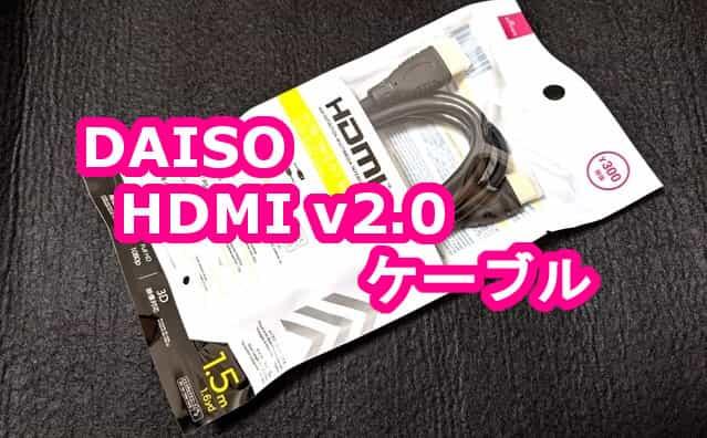 100均 ダイソー HDMIケーブル 300円