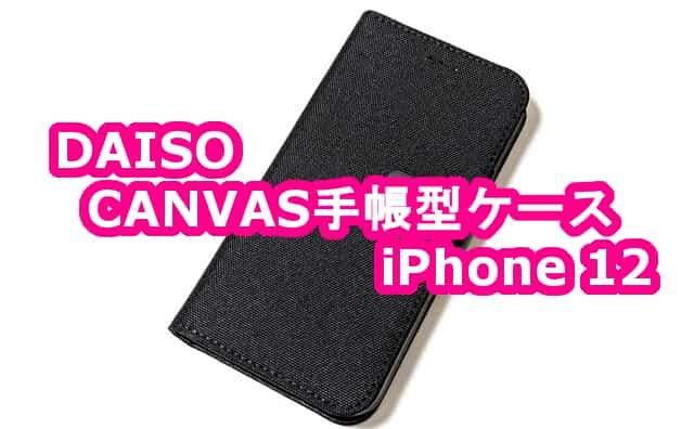 ダイソー iPhone12 手帳ケース CANVAS 200円