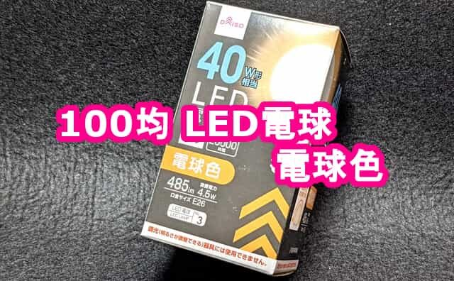 ダイソー100均LED電球(電球色)40W