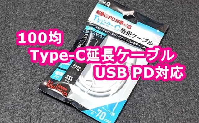100均 PD対応Type-C延長ケーブル