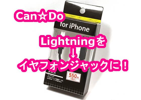 100均CanDoのLightning→イヤフォンジャック変換