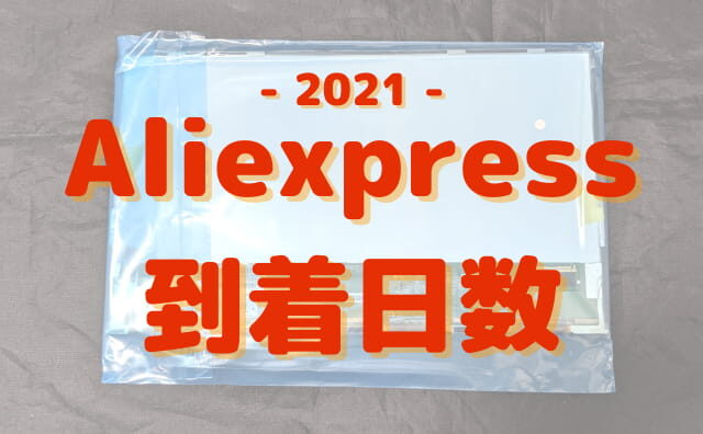 aliexpress到着日数2021