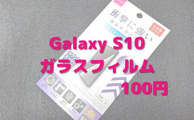 galaxy s10 ガラスフィルムダイソー