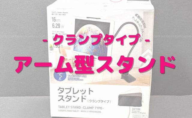 ダイソーのクランプアームスタンド300円