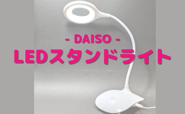 ダイソーのラウンドスタンドライト