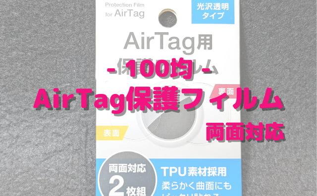 100均ダイソーのAirTag保護フィルム両面対応