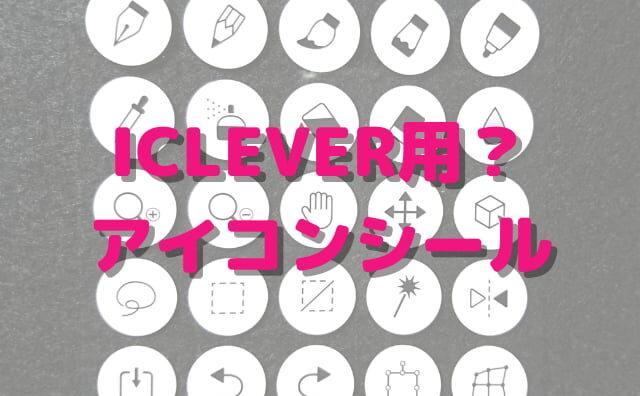 iClever用アイコンシール100均