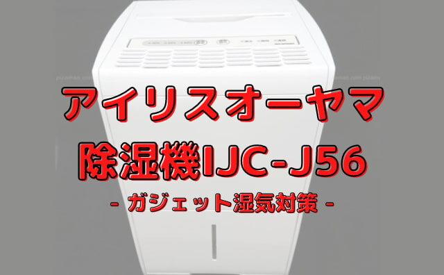 アイリスオーヤマ除湿機IJC-J56レビュー