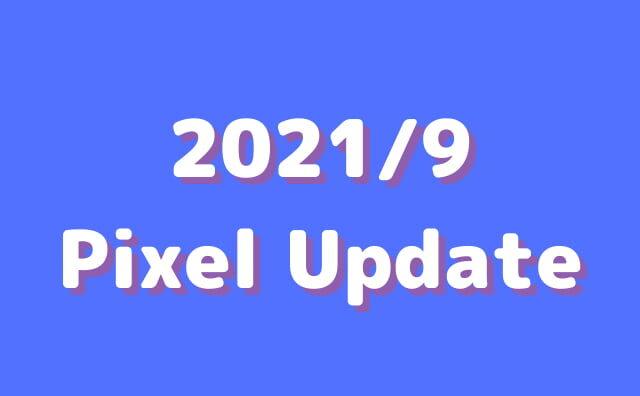 Pixel202109アップデートRQ3A.210905.001、RD2A.210905.003
