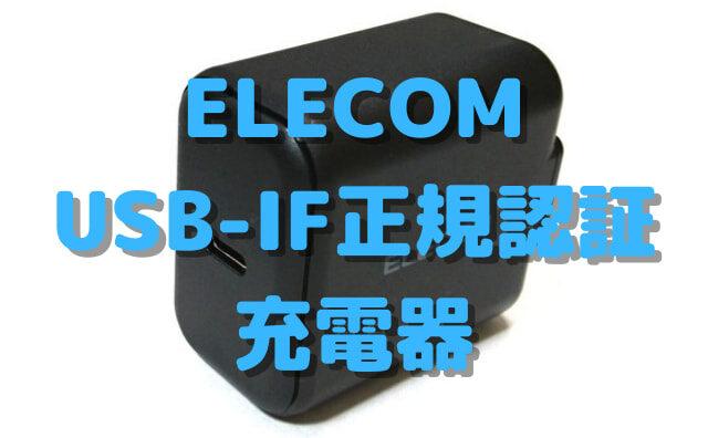 【USB-IF認定&PD3.0】エレコム充電器MPA-ACCP17を買ってみた!※EC-AC09WH同等