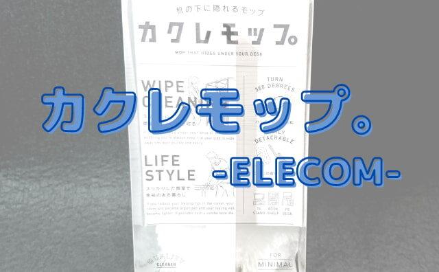 【ホコリ取り】カクレモップ。(ELECOM)がデスクにあると便利!