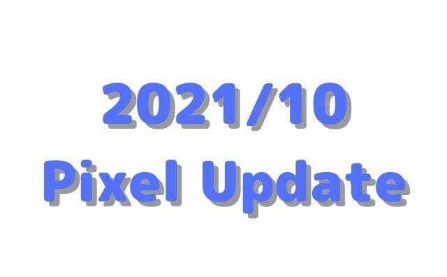 pixelアップデート。RQ3A.211001.001,RD2A.211001.001